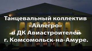 """Танцевальный коллектив """"Аллегро"""" в ДК Авиастроителей."""