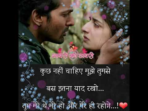 True love romantic shayri image