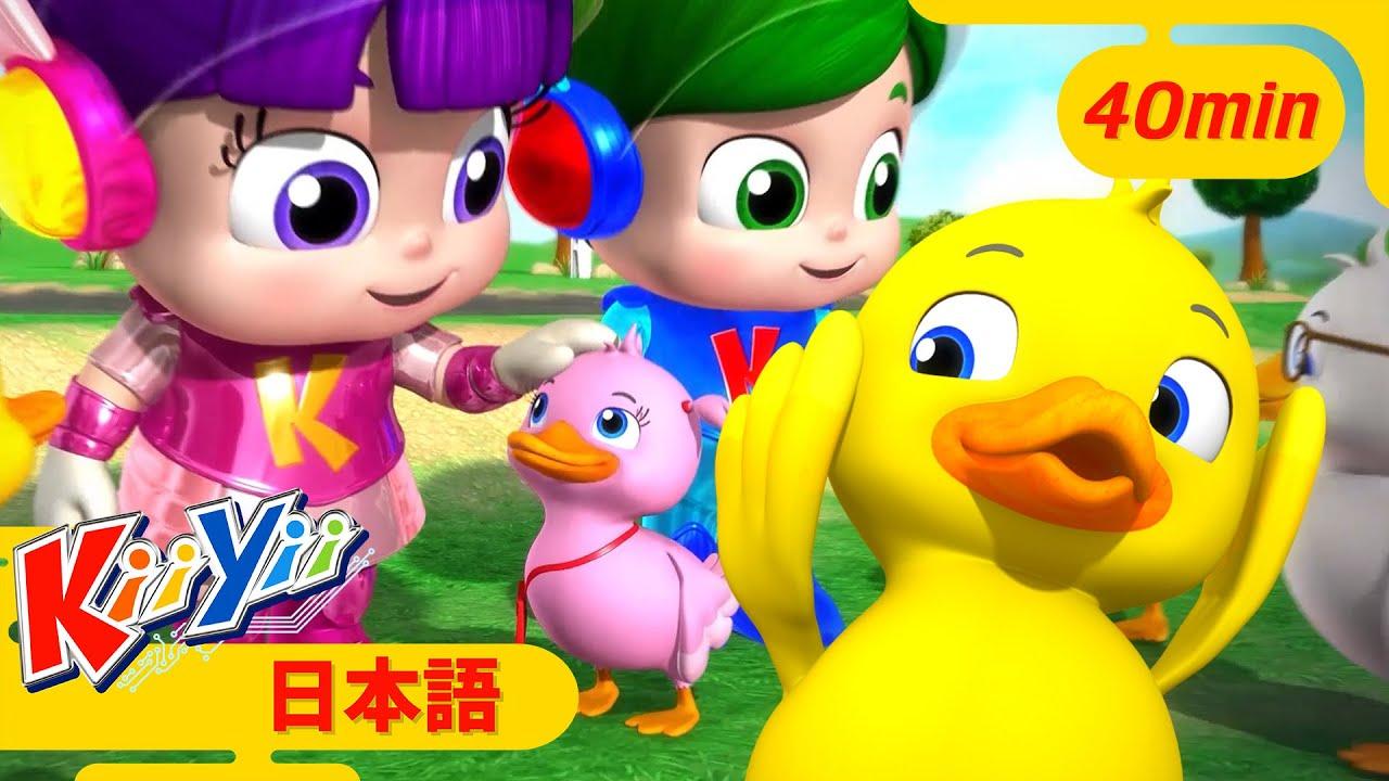 6わのちいさなアヒル | KiiYii 日本語 | 日本語の童謡 | こどものうた | アニメシーリス - KiiYii Japanese