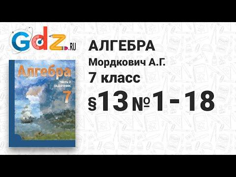 § 13 № 1-18 - Алгебра 7 класс Мордкович