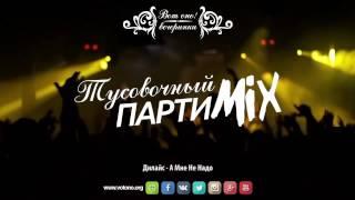 ВотОно - Тусовочный (VotOno Dj's - Russian Dance Mix)