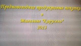 """Предновогодние продуктовые покупки магазин """"Карусель"""" - 2013 г."""