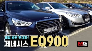 제네시스 EQ900 시승기(Genesis G90 test drive - English subbed)...