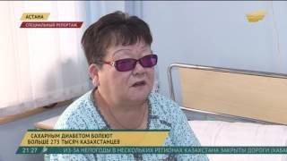 Сахарным диабетом страдают больше 275 тысяч казахстанце