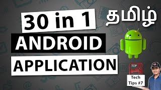 30 in 1 Android Application (தமிழ்) | Top 10 Tamil Channel Tech Tips #7