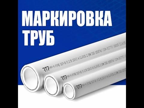 Полипропиленовые трубы. Маркировка. Как ее читать? Что означают буквы и цифры на трубе. #RTP_Company