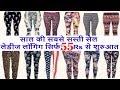 legging wholesale market !!  jeggings | leggings | ladies jeans | Seelampur market !!