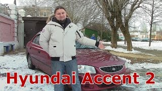 Обзор (тест-драйв) Hyundai Accent 2