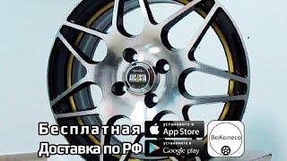 Литые диски Alcasta для Lada /// Наш обзор