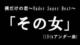 【音樂搶先聽】乃木坂46「その女」僕だけの君~Under Super Best~