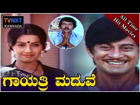 Gayathri Maduve || Full Length Kannada Movie || Ananthnag || Ambika || Roopadevi || TVNXT Kannada