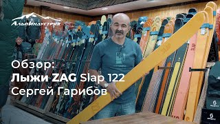 Обзор горных лыж ZAG Slap 122   Сергей Гарибов