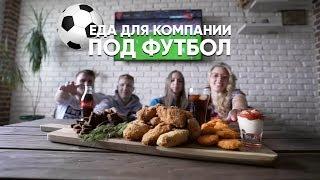 Закуски для просмотра футбола: готовим быстро, дешево, вкусно
