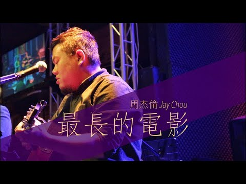 Samuel Lo presents - 最長的電影 ( Cover by 周杰倫 Jay Chou ) - YouTube
