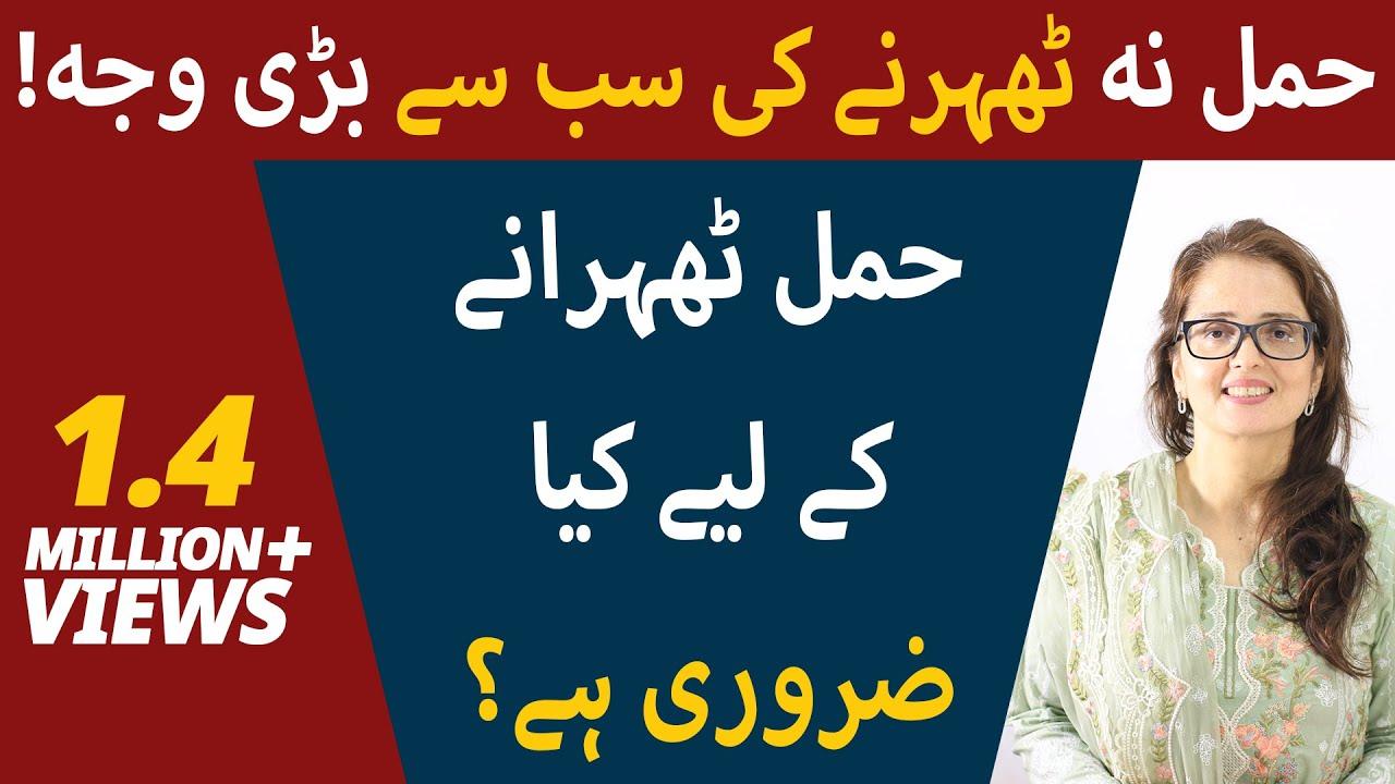 Hamla Hone Ka Tarika| How To Get Pregnant In Urdu/Hindi ...