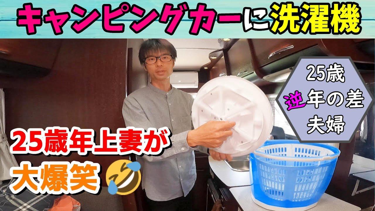 キャンピングカーで洗濯をします。画期的な洗濯方法【25歳逆年の差夫婦】