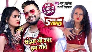 सईया जी उपर हम नीचे - #Video - Saiya Ji Upar Hum Niche -Suparstar - #Monu Albela , Antara Singh