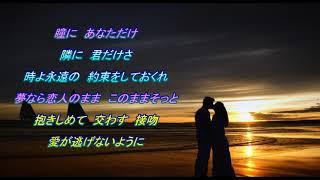 接吻 ~くちづけ~  安倍理津子&鈴木淳 【女性パート】