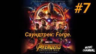 Саундтрек: Forge , из фильма Мстители война бесконечности