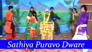 Sathiya Puravo Dware – Maa No Garbo Traditional Raas Garba / Dandiya Video Songs
