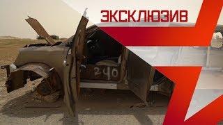 Российские военные показали машину смертника с тонной взрывчатки