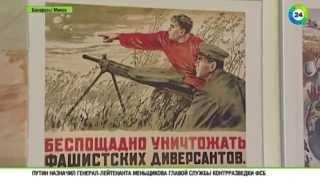 Коллекцию плакатов времен ВОВ покажут в Европе