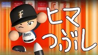 パワプロ2016 単発ネタ 斎藤佑樹に最多勝、最多奪三振を取らせたい!
