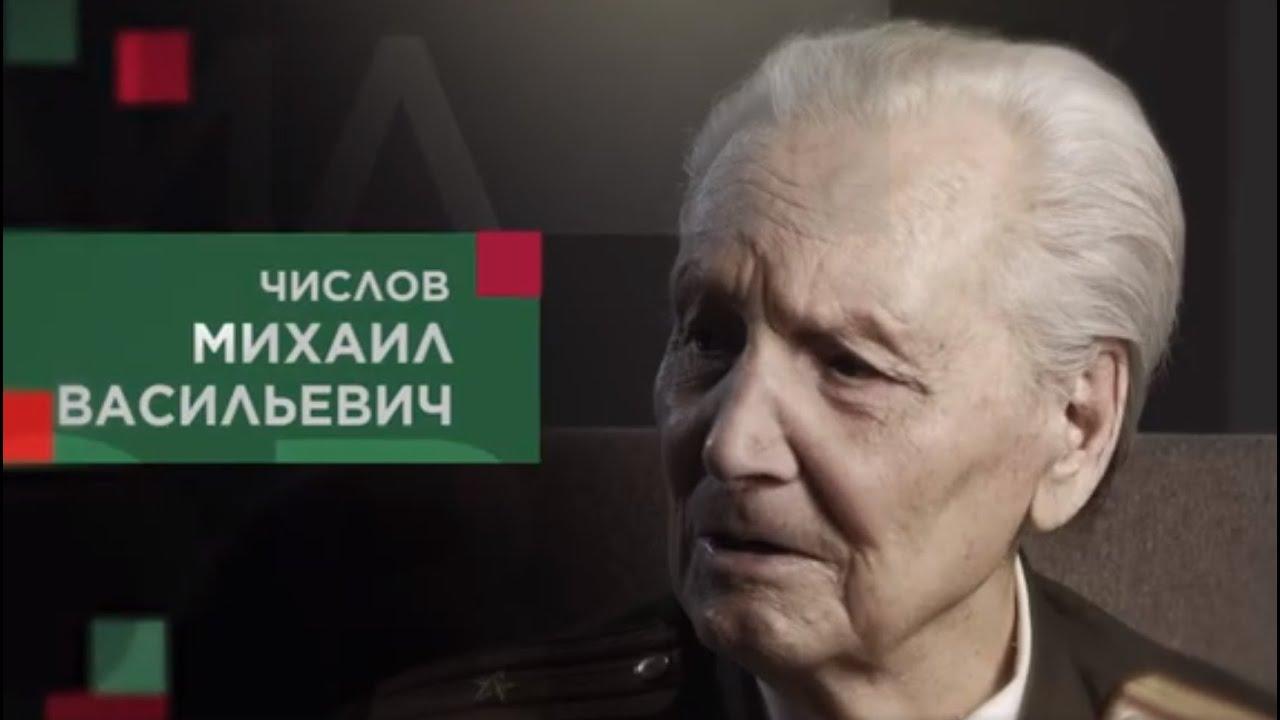 Числов Михаил Васильевич