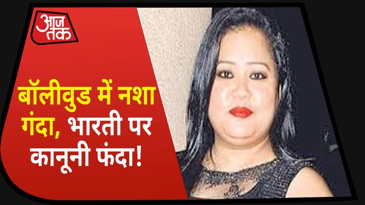 Bollywood Drug Connection: Comedian Bharti Singh से NCB करेगी पूछताछ