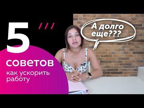 Как быстро наращивать ресницы? 5 советов от Анны Малаховой.