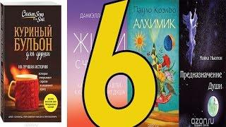 6 вдохновляющих книг о поиске себя и своего предназначения - Книги меняющие сознание и жизнь