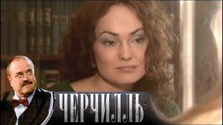 Черчилль. Кольцо судьбы. 1 эпизод (2009). Детектив @ Русские сериалытое окно 1 эпизод