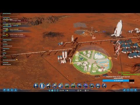 Surviving Mars _ Пришло время заработать!
