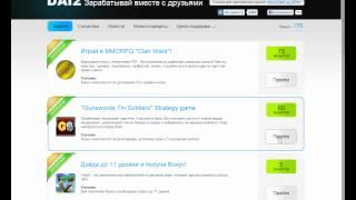 Как заработать на httpr.dai2.ru