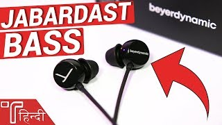 जबरदस्त Bass Earphone in India! - Beyerdynamic B…