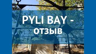 PYLI BAY 3* Греция Кос отзывы – отель ПУЛИ БАЙ 3* Кос отзывы видео