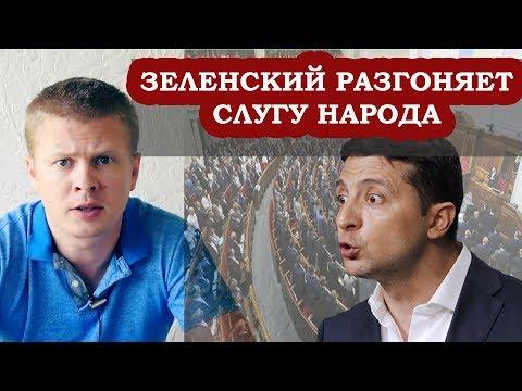 """Зеленский разгоняет Слугу Народа! """"Меня все достало!"""""""