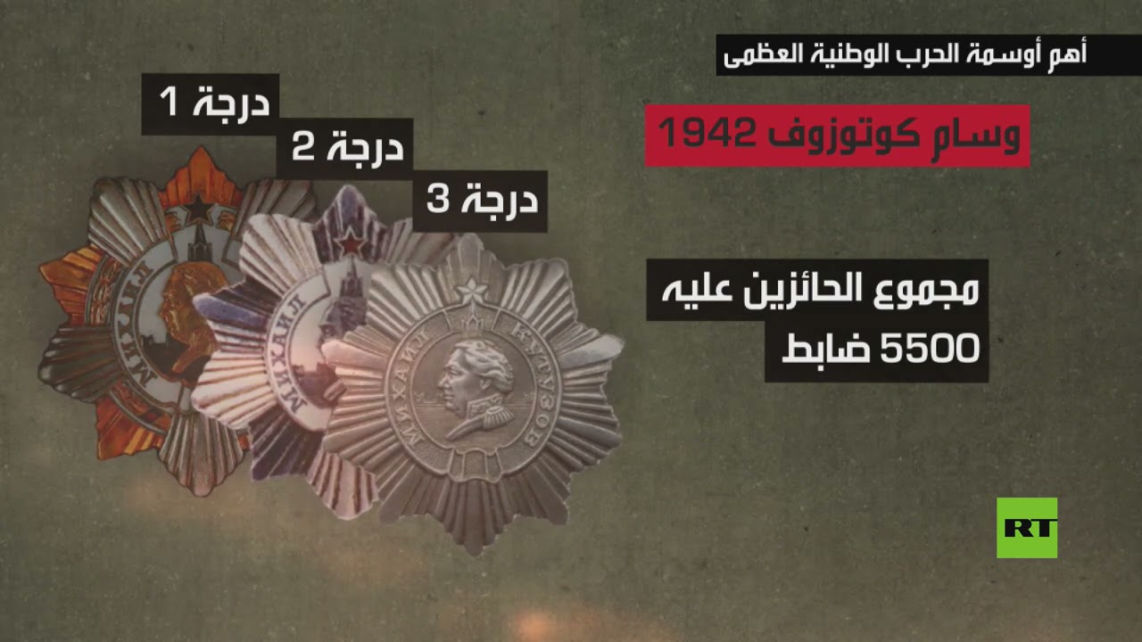 أهم أوسمة الحرب ضد النازية  - نشر قبل 25 دقيقة