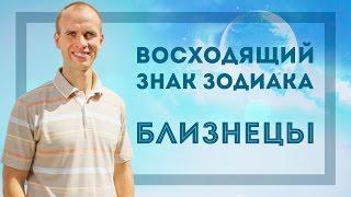 Восходящий знак зодиака Близнецы в Джйотиш | Дмитрий Бутузов (Ведический астролог, психолог)