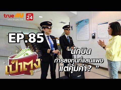 EP.85 - นักบิน การลงทุนที่แสนแพง แต่คุ้มค่า?