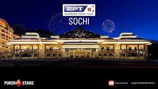 Главное Событие EPT в Сочи, день 3 (с картами)