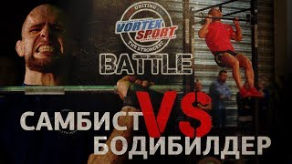 SAMBO VS BODYBUILDING! Fighter vs bodybuilder!
