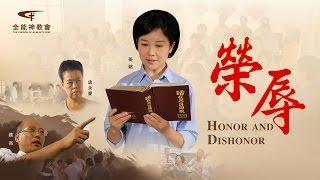 《榮辱》跟神到底走榮耀之路 宣傳片