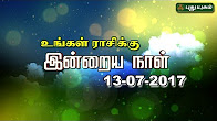 Today astrology இன்றைய ராசி பலன் 13-07-2017 Today astrology in Tamil Show Online