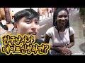 한국 여자도, 서양 여자도 아닌 흑인 남자를 고른이유...