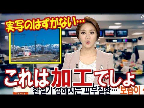 日本の地方都市の凄さに海外がびっくり仰天!「フォトショップ加工じゃないのか?」先進性と共存する日本の自然景観に外国人感動!【海外の反応】