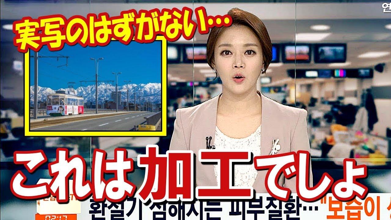 の 反応 海外 日本