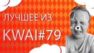 Лучшее из Kwai #79 | Морана Баттори