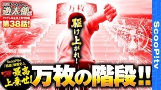 回胴リベンジャー遊太郎 vol.38
