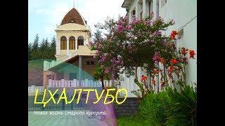 видео Лечебные курорты Грузии